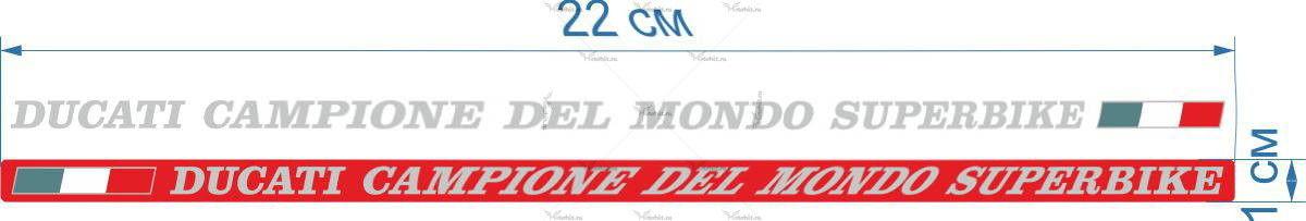 Комплект наклеек DUCATI CAMPIONE-DE-MONDE