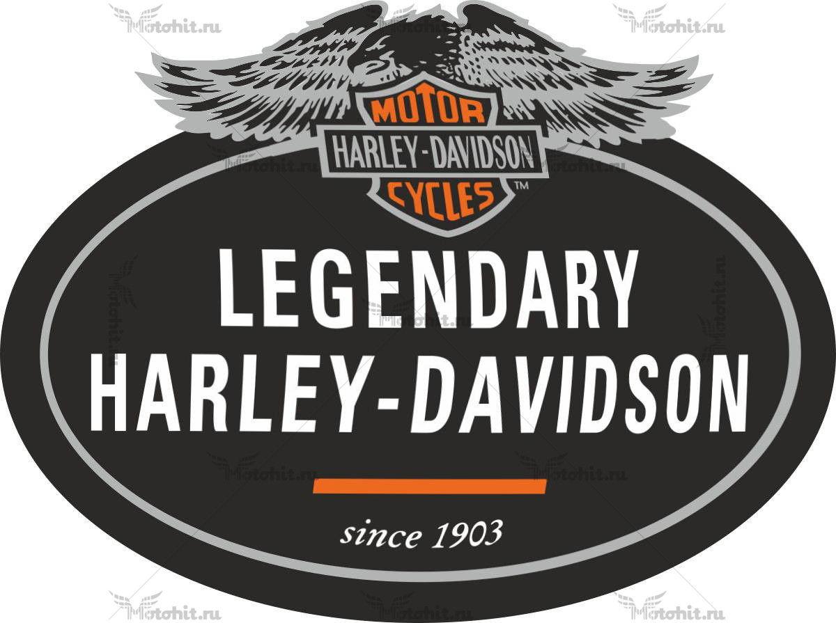 Наклейка HARLEY DAVIDSON LEGENDARY-HARLEY