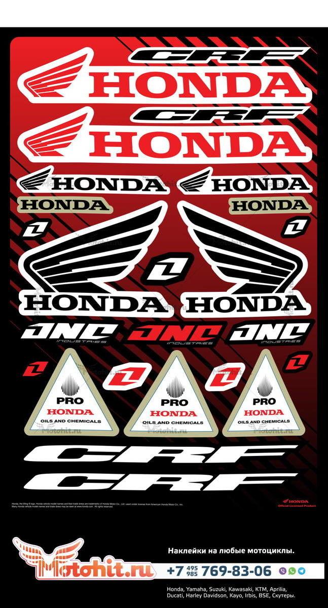 Лист наклеек Honda CRF