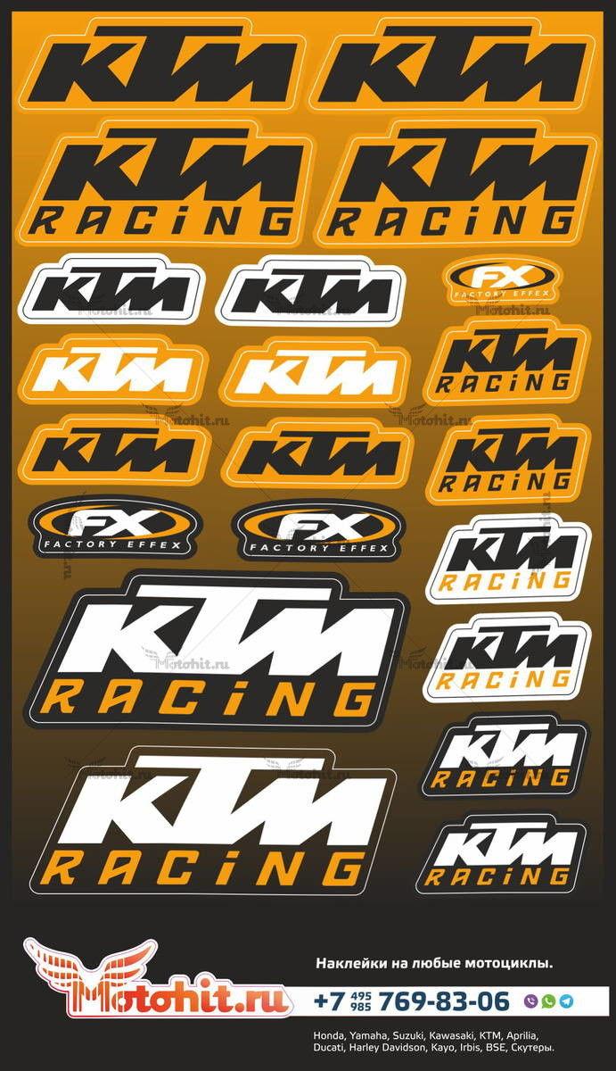 Лист наклеек KTM