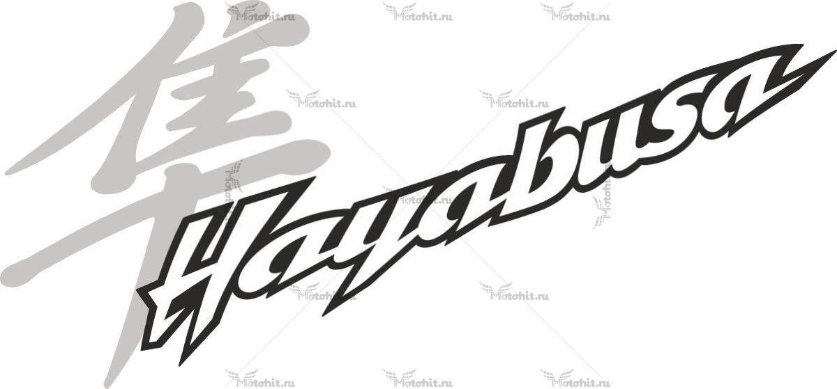 Наклейка SUZUKI HAYABUSA-1300