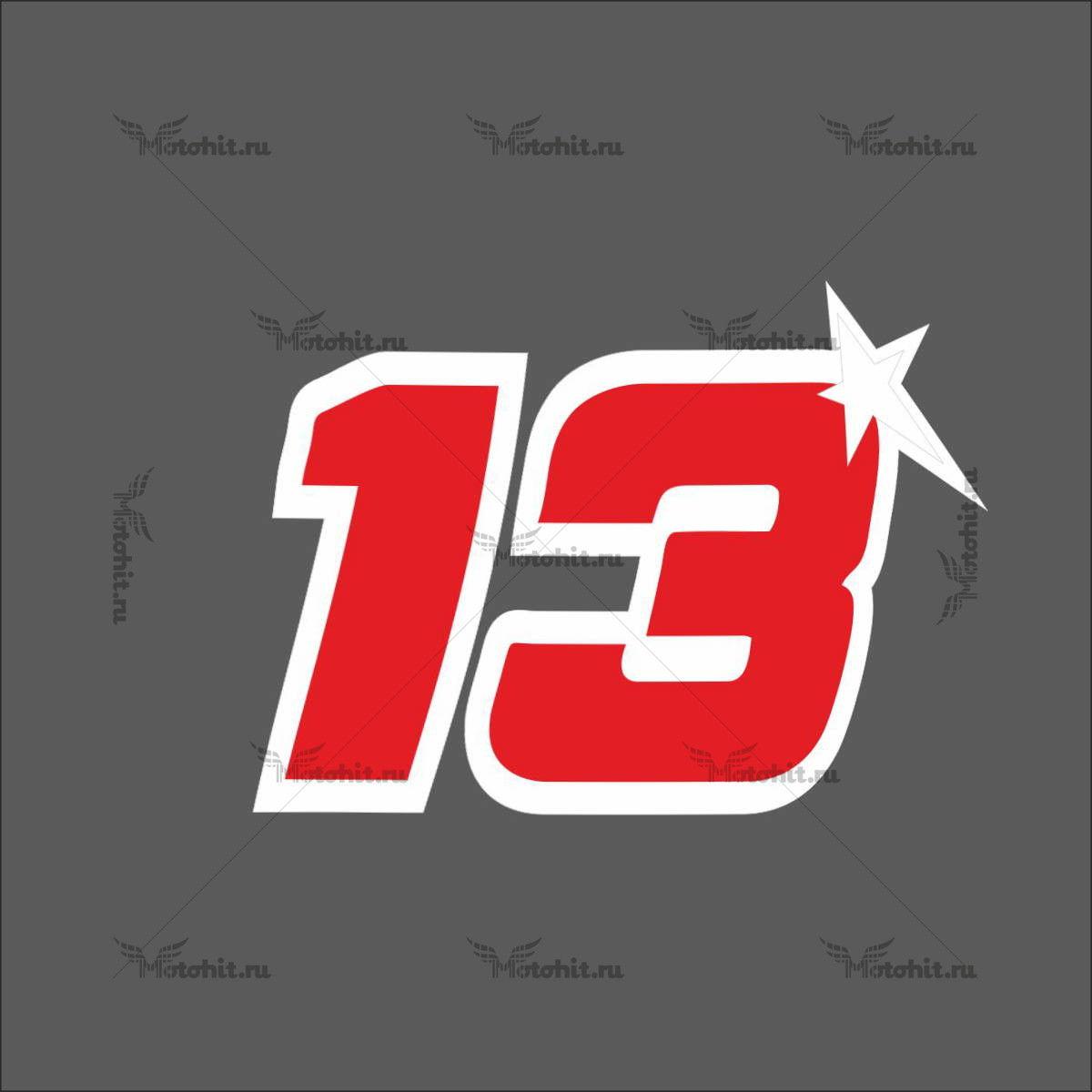 Наклейка на мотоцикл номер 13