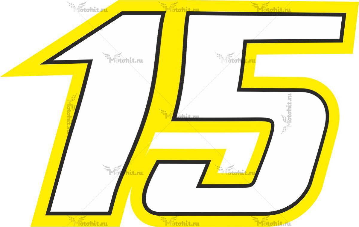 Наклейка на мотоцикл номер 15