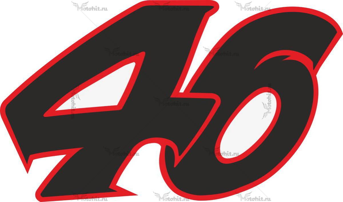 Наклейка на мотоцикл номер 46