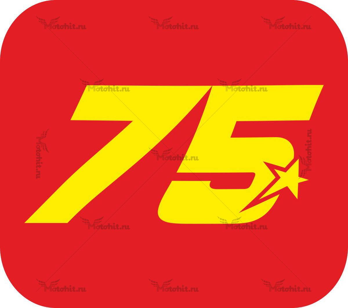 Наклейка на мотоцикл номер 75