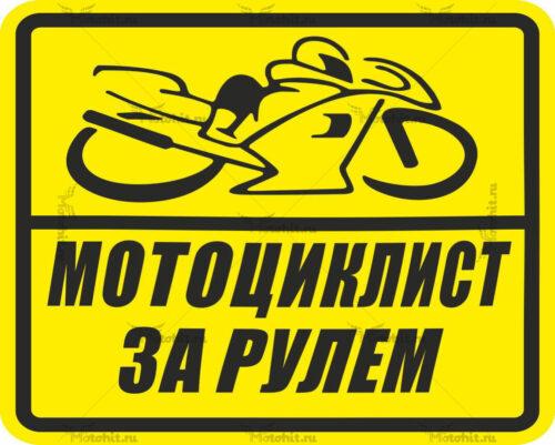 BIKER IN CAR ROAD