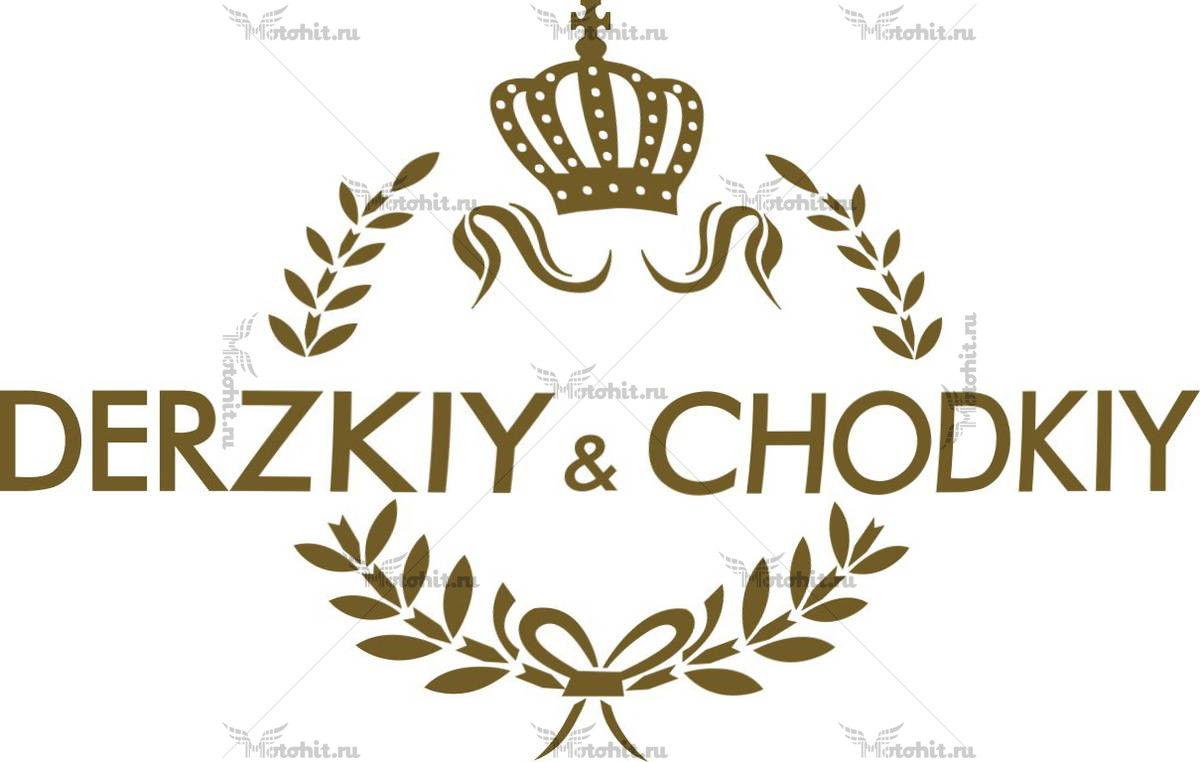 DERZKY&CHODKIY