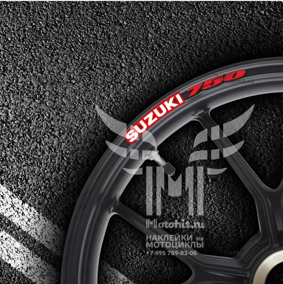 Комплект наклеек на обод колеса мотоцикла SUZUKI 750