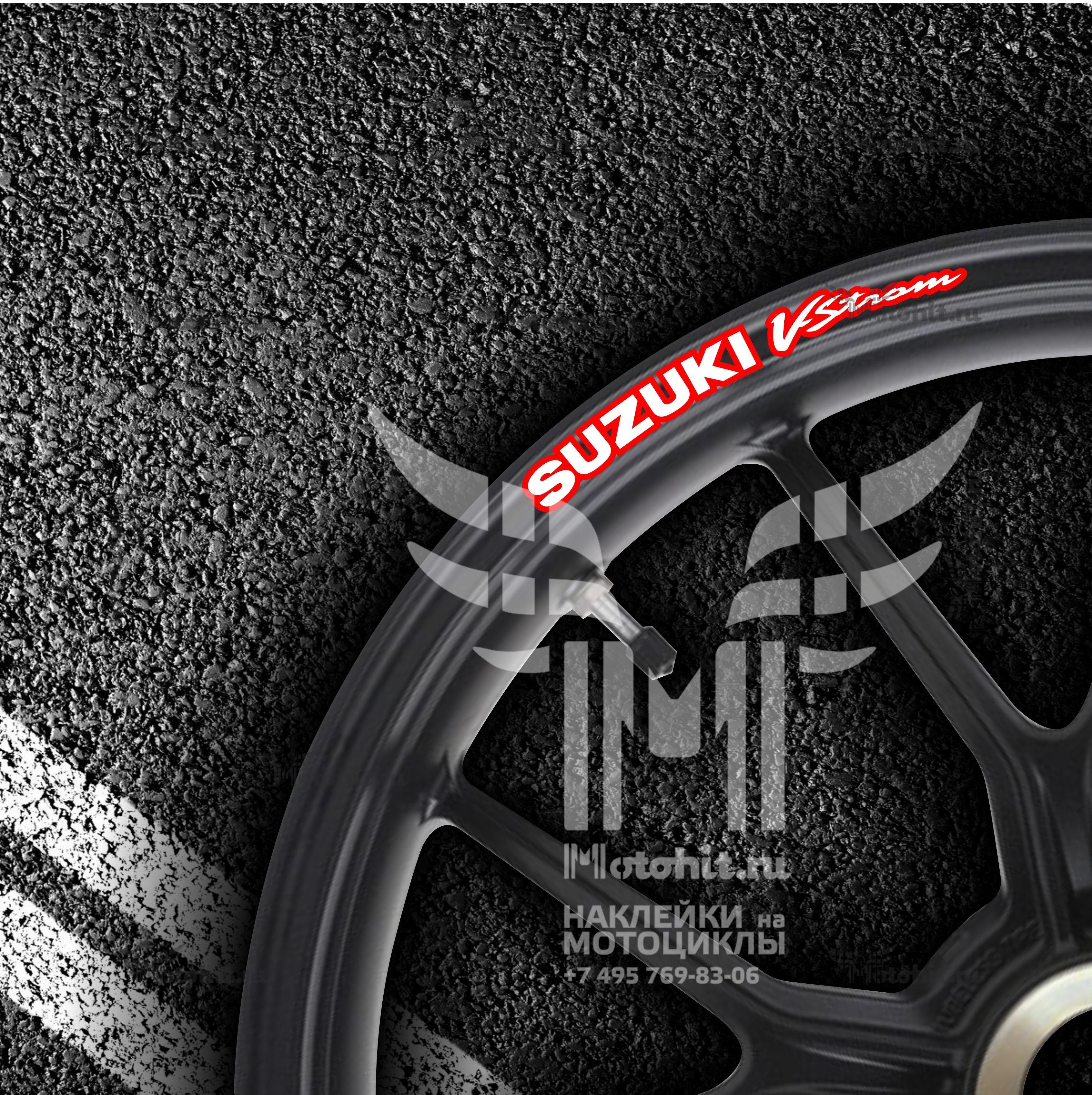 Комплект наклеек на обод колеса мотоцикла SUZUKI VSTROM