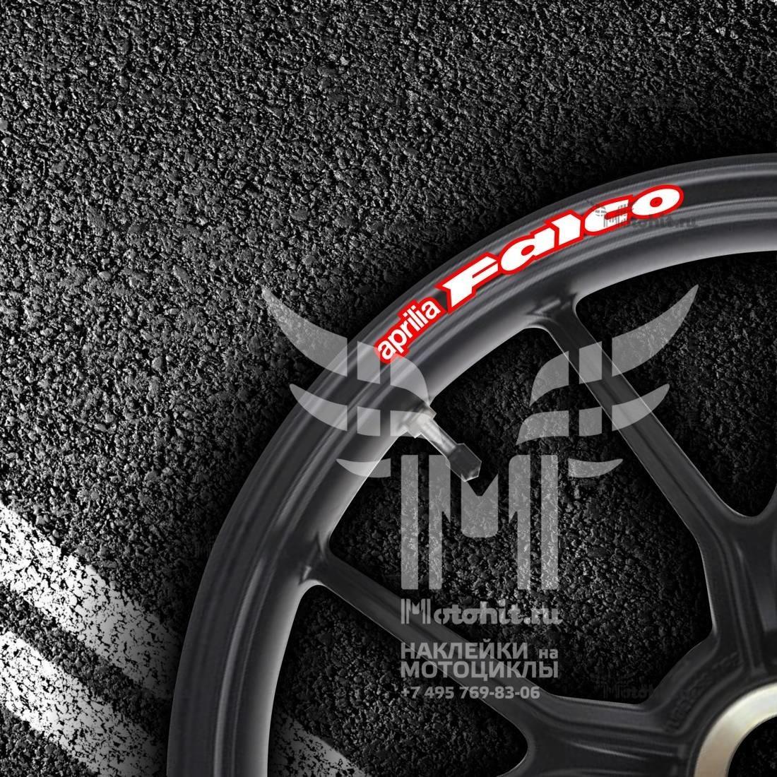 Комплект наклеек на обод колеса мотоцикла APRILIA FALCO