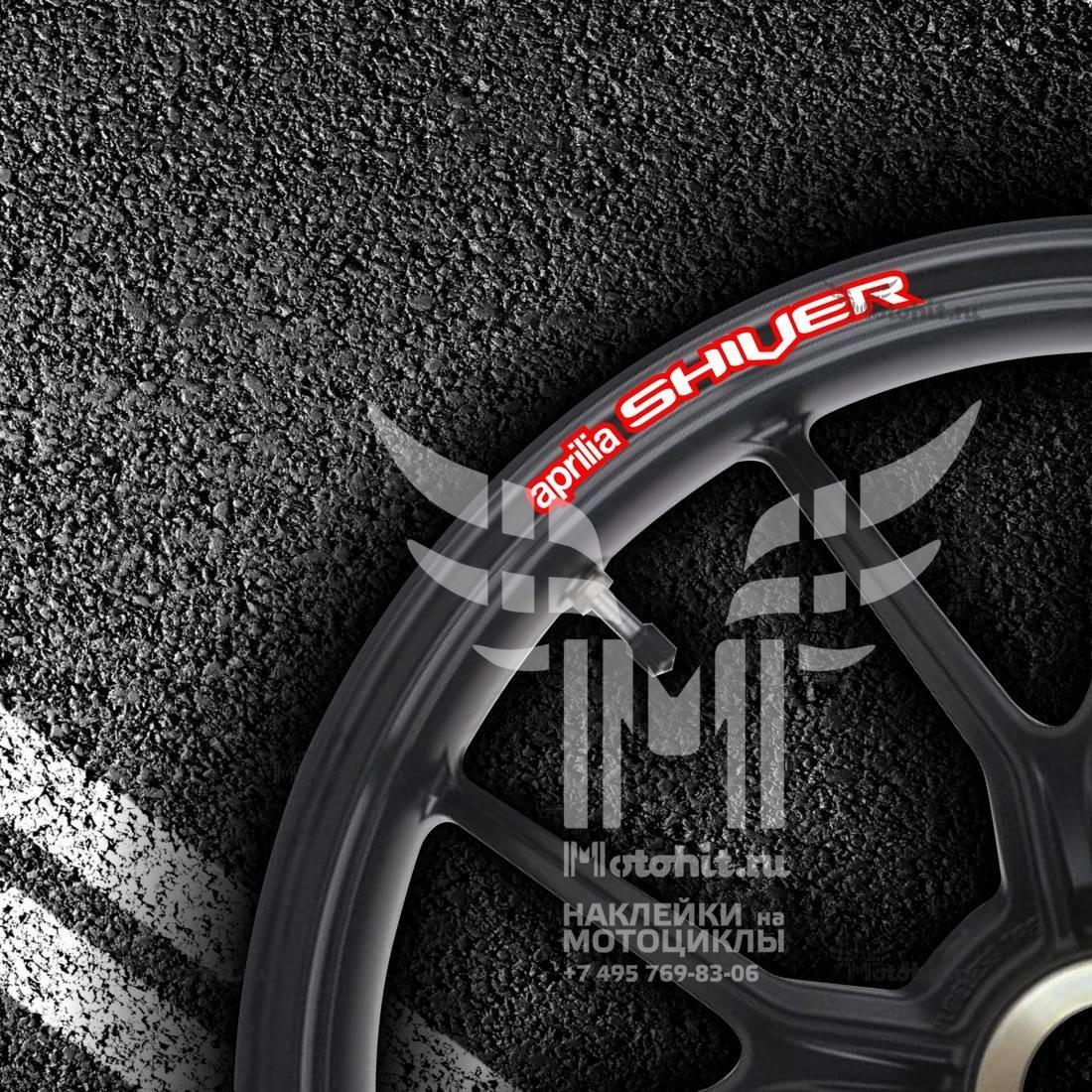 Комплект наклеек на обод колеса мотоцикла APRILIA SHIVER