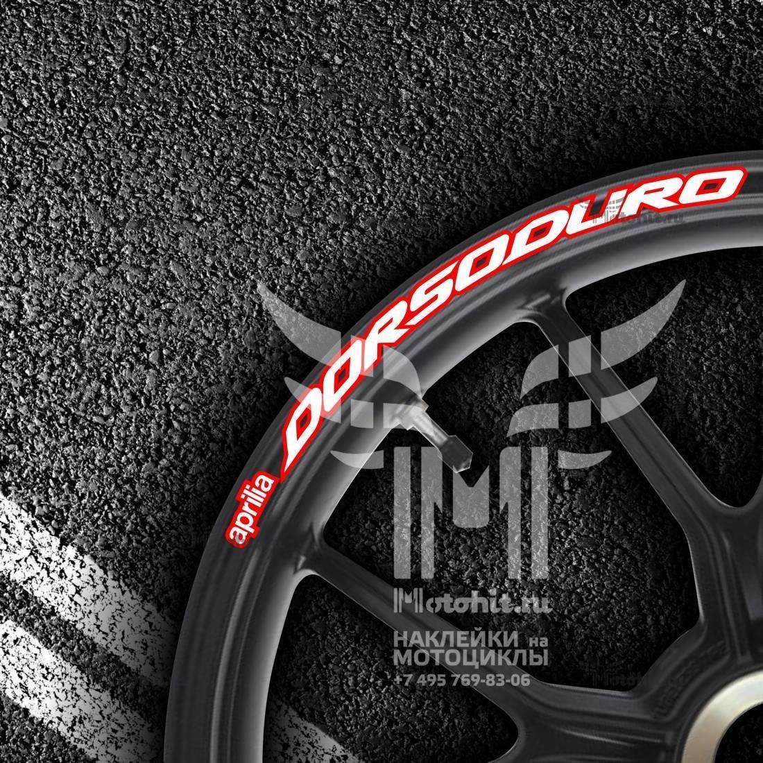 Комплект наклеек на обод колеса мотоцикла APRILIA DORSODURO