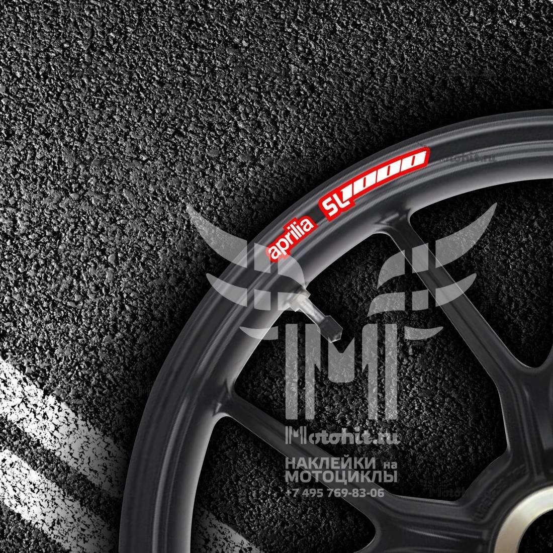 Комплект наклеек на обод колеса мотоцикла APRILIA MANA-SL-1000