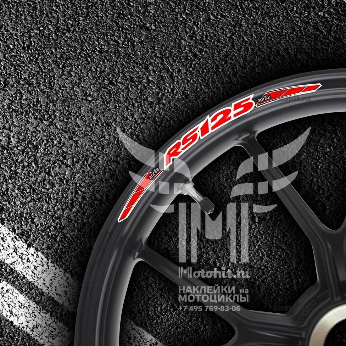 Комплект наклеек на обод колеса мотоцикла APRILIA RS-125