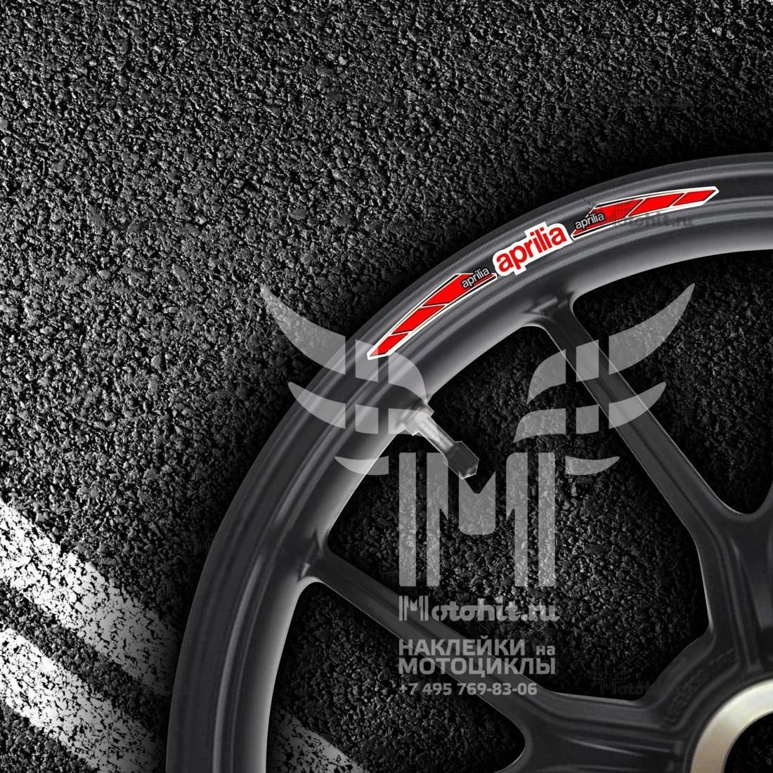 Комплект наклеек на обод колеса мотоцикла APRILIA