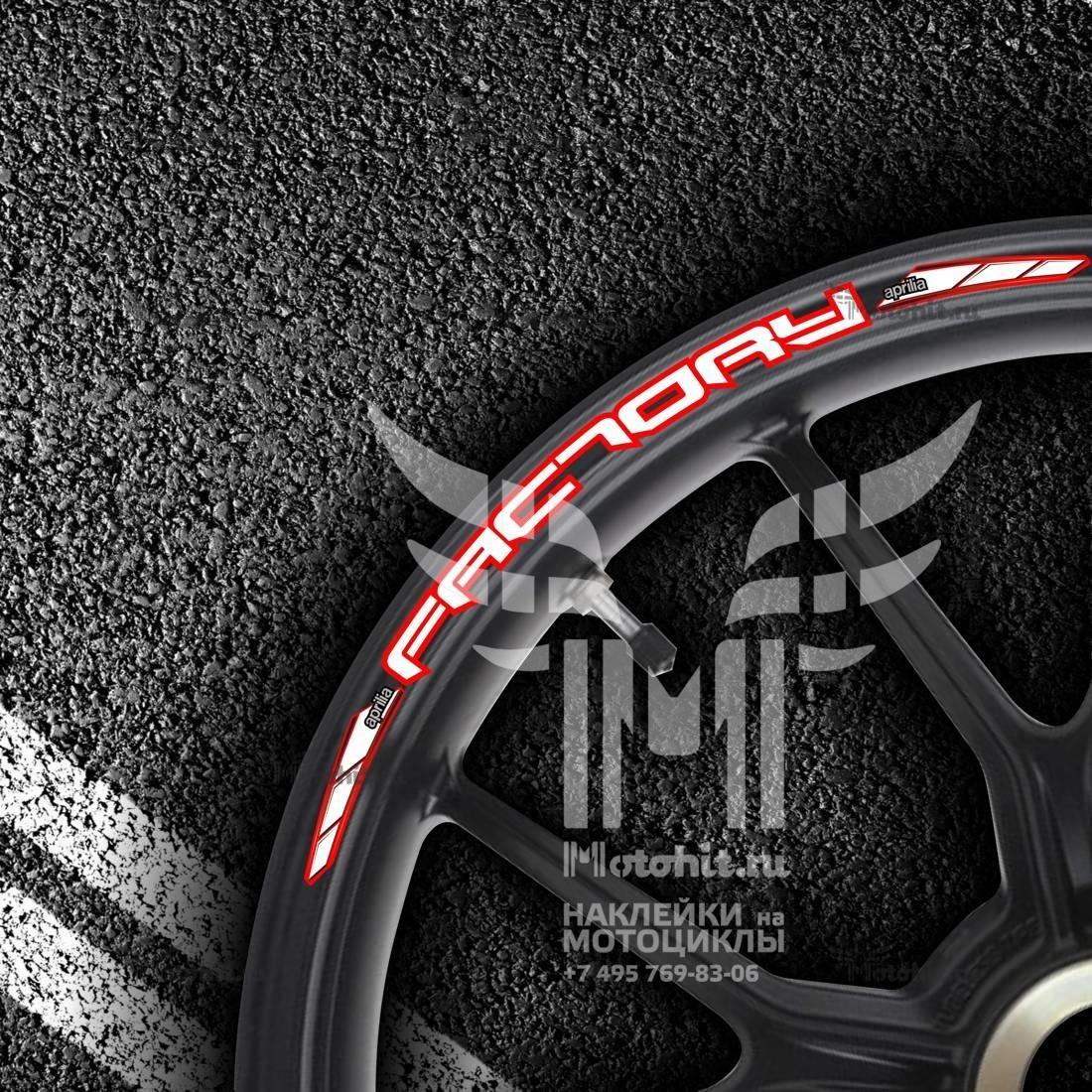 Комплект наклеек на обод колеса мотоцикла APRILIA FACTORY