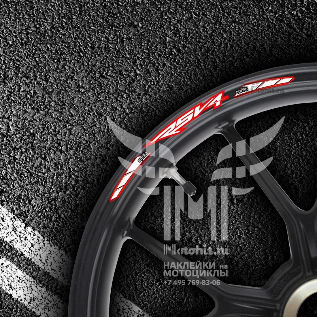 Комплект наклеек на обод колеса мотоцикла APRILIA RSV4