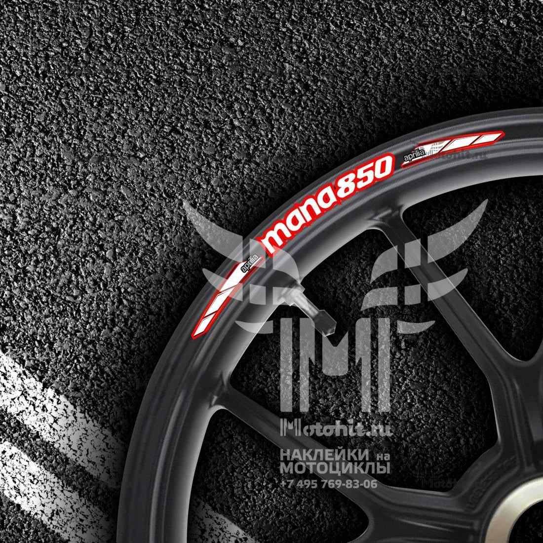 Комплект наклеек на обод колеса мотоцикла APRILIA MANA-850