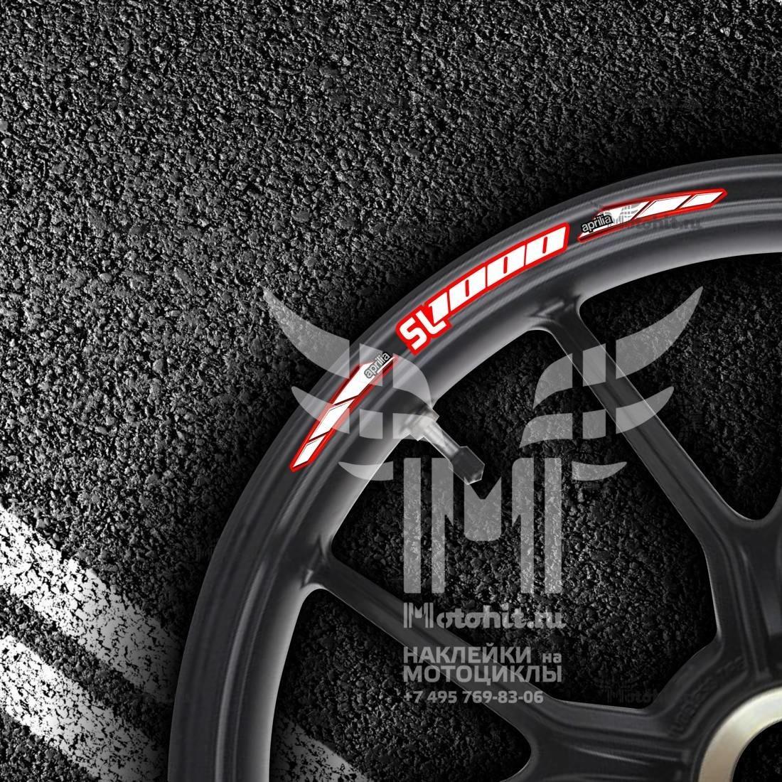 Комплект наклеек на обод колеса мотоцикла APRILIA SL-1000
