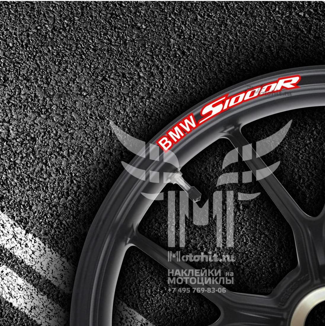 Комплект наклеек на обод колеса мотоцикла BMW S-1000-R