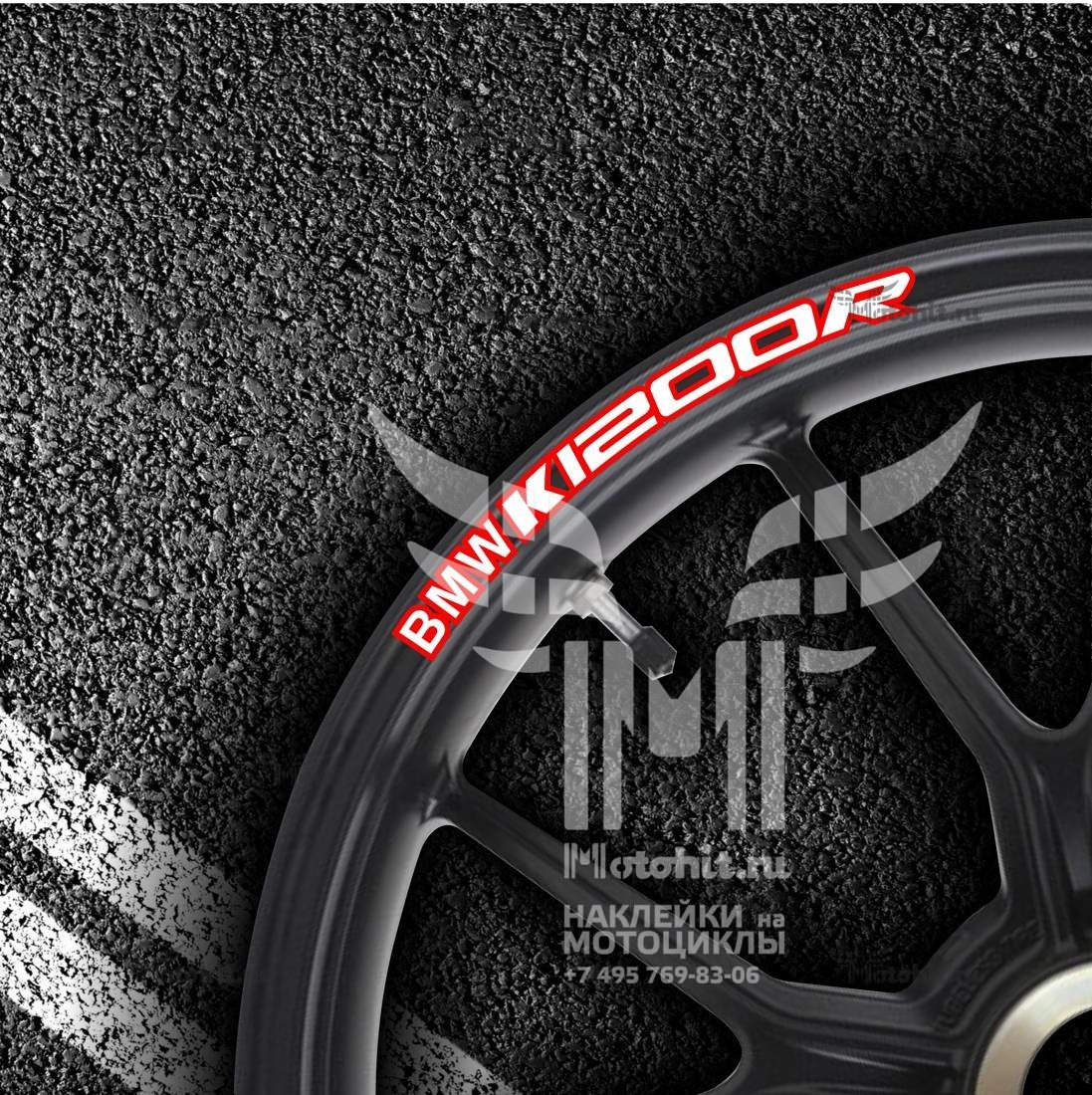 Комплект наклеек на обод колеса мотоцикла BMW K-1200-R