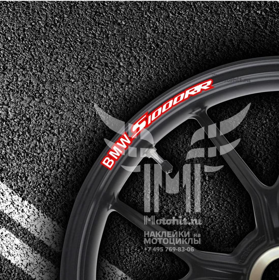 Комплект наклеек на обод колеса мотоцикла BMW S-1000-RR