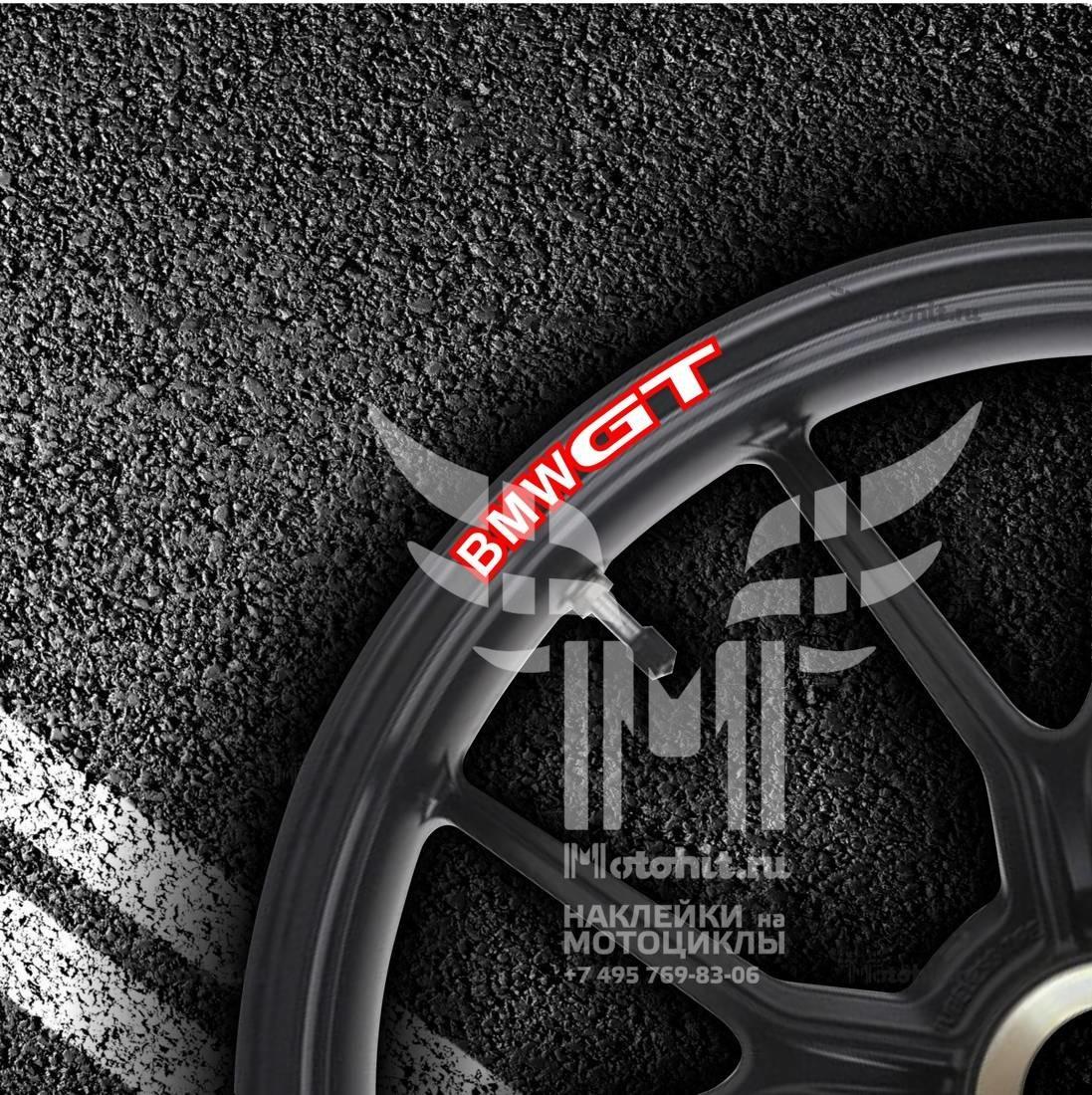 Комплект наклеек на обод колеса мотоцикла BMW GT