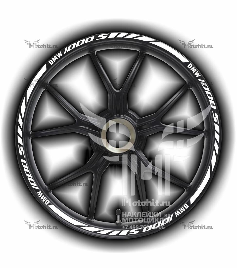 Комплект наклеек на обод колеса мотоцикла BMW 1000-S