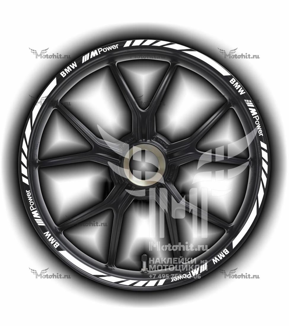 Комплект наклеек на обод колеса мотоцикла BMW POWER