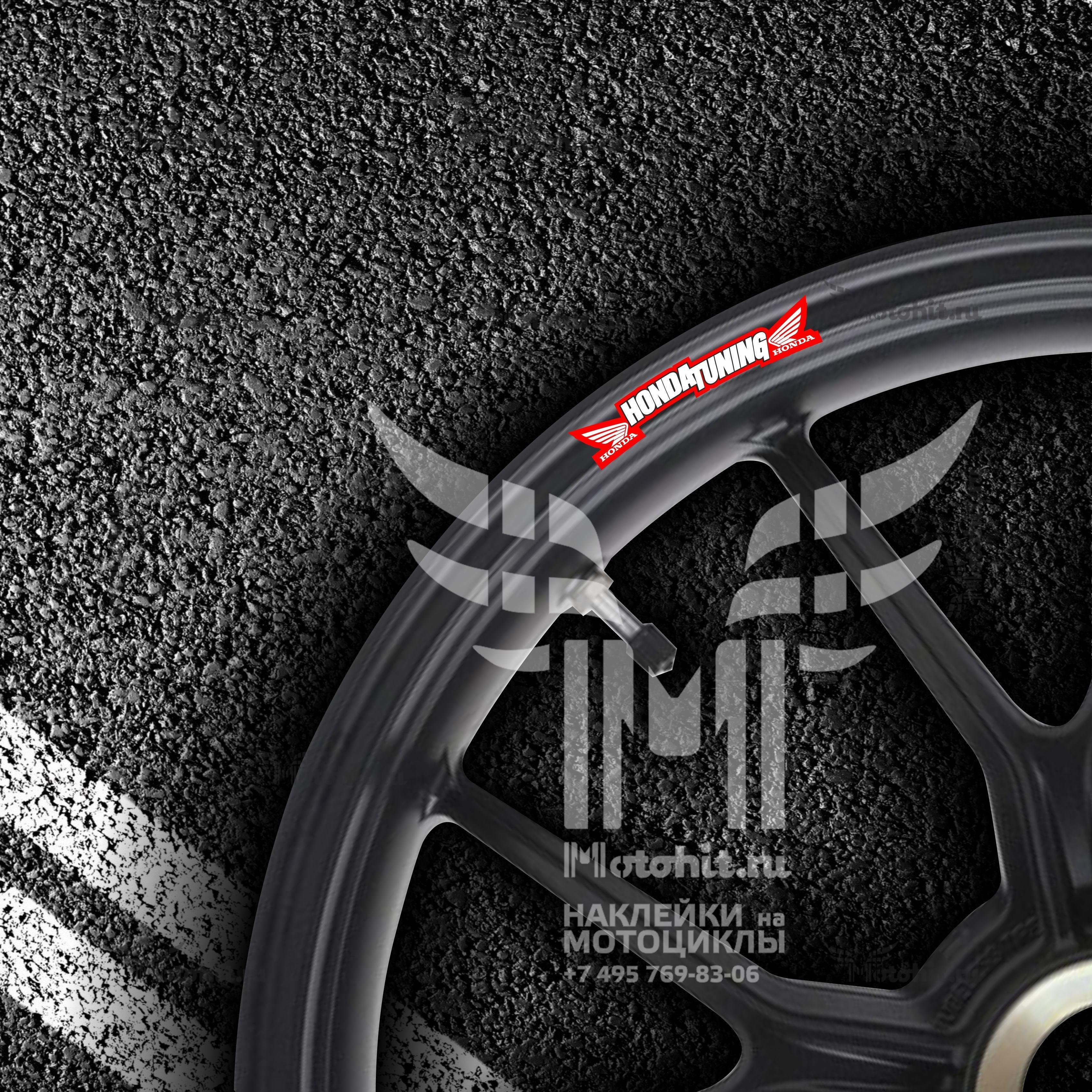 Комплект наклеек на обод колеса мотоцикла HONDA TUNING