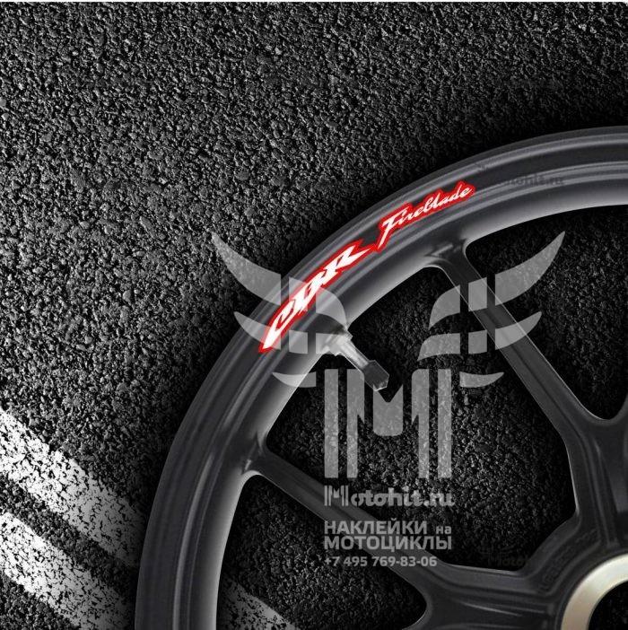 Комплект наклеек на обод колеса мотоцикла HONDA CBR FIREBLADE