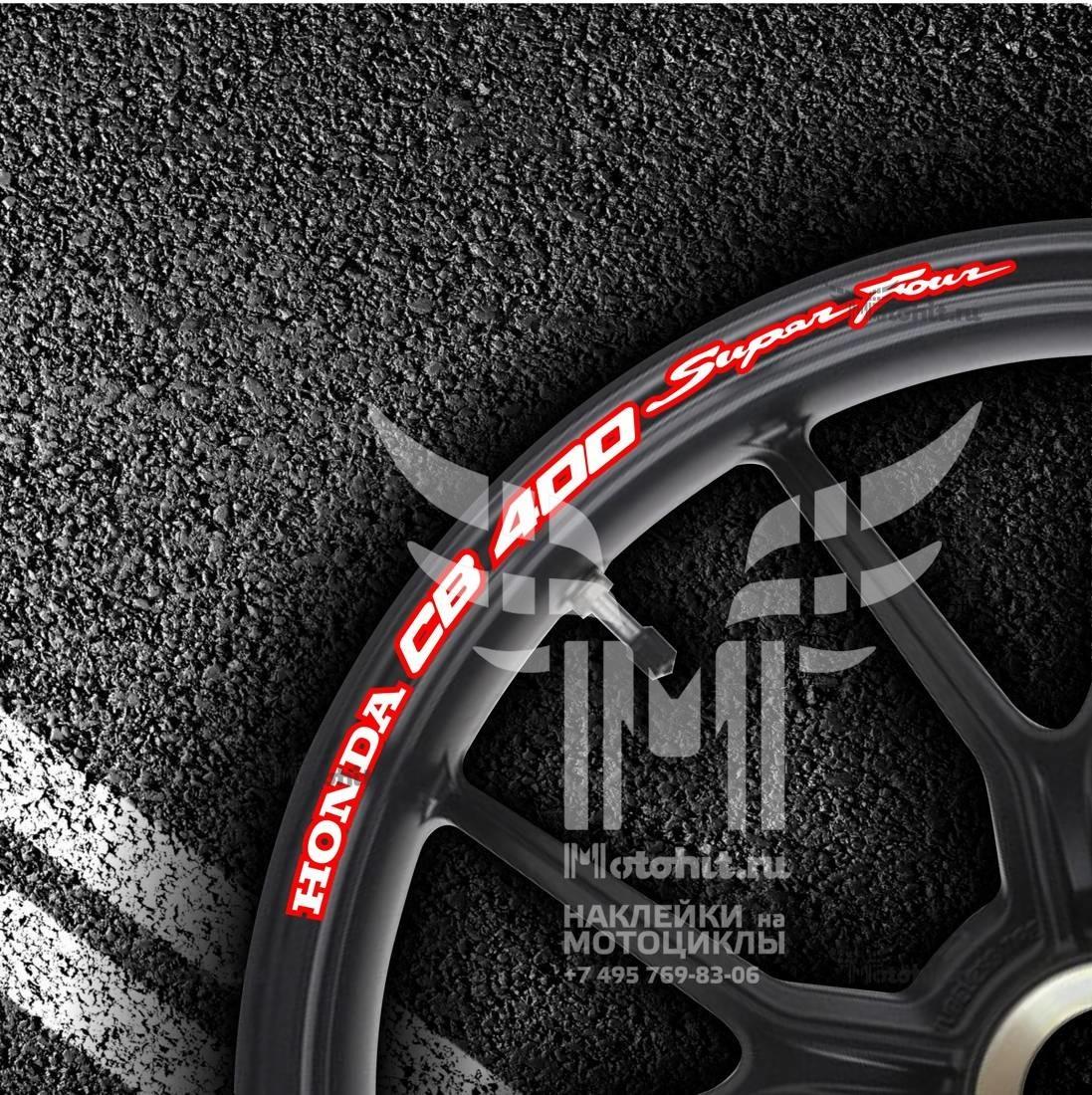 Комплект наклеек на обод колеса мотоцикла HONDA CB-400
