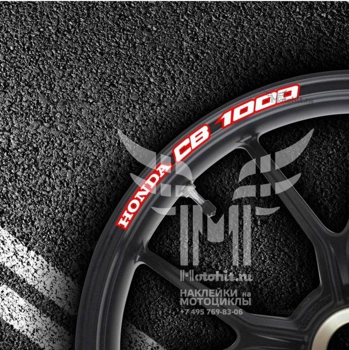 Комплект наклеек на обод колеса мотоцикла HONDA CB-1000