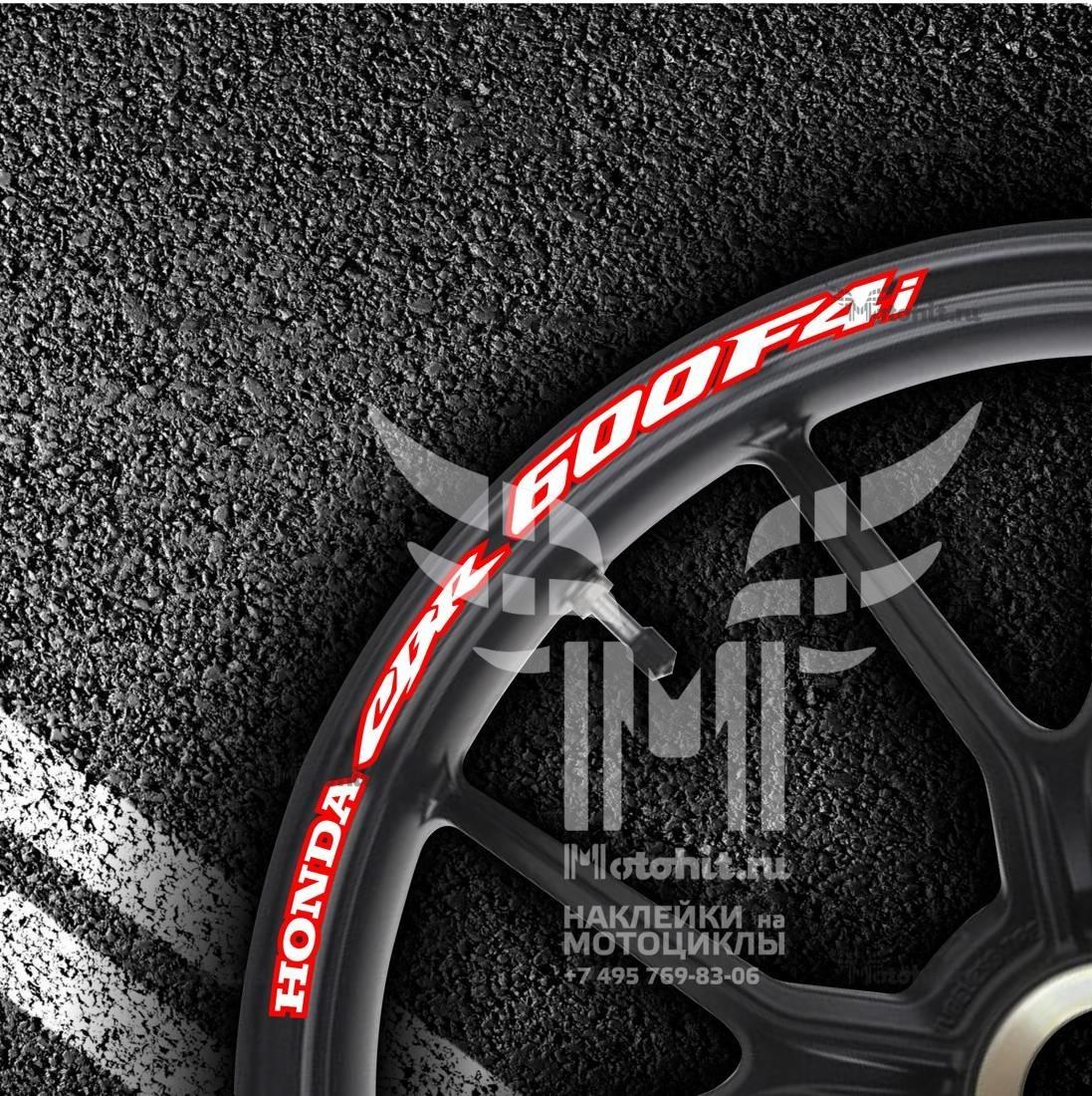 Комплект наклеек на обод колеса мотоцикла HONDA CBR-600-F4i