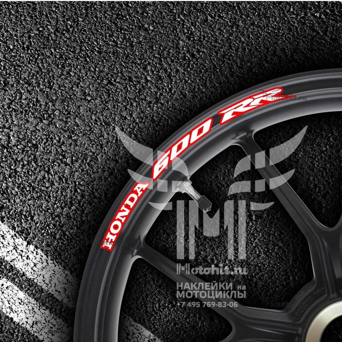 Комплект наклеек на обод колеса мотоцикла HONDA 600-RR