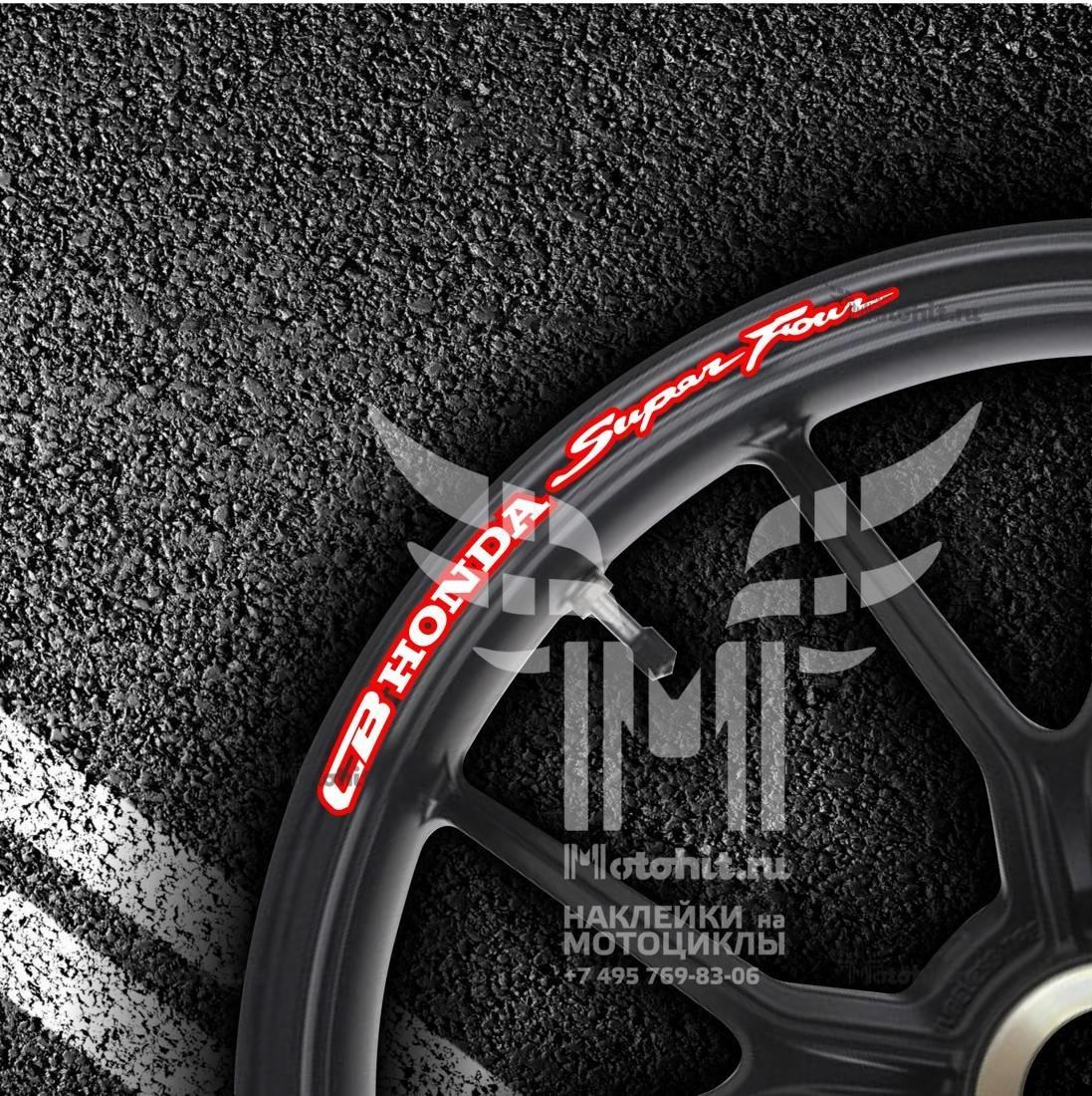 Комплект наклеек на обод колеса мотоцикла HONDA CB-SUPER-FOUR