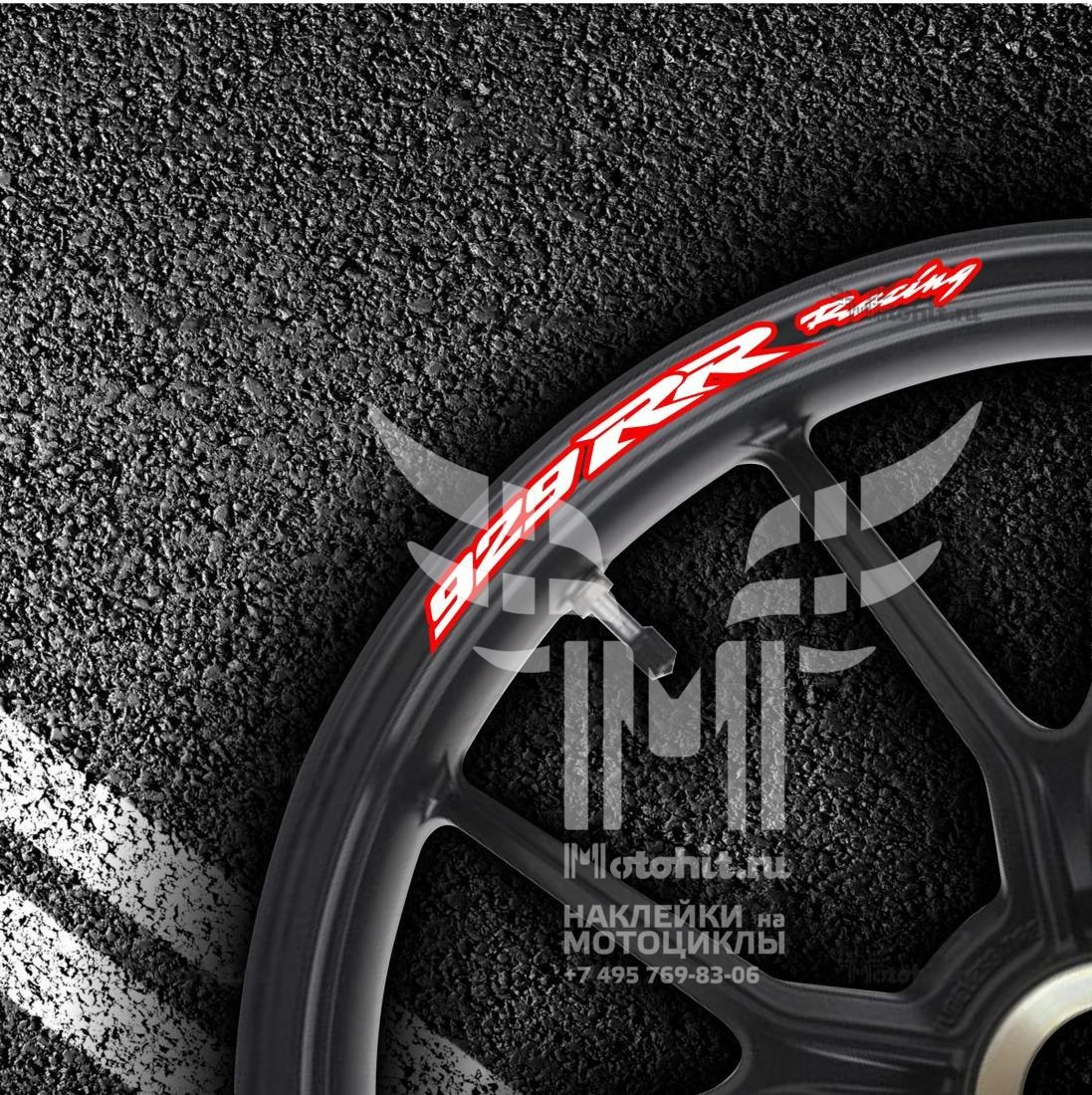 Комплект наклеек на обод колеса мотоцикла HONDA 929-RR-RACING