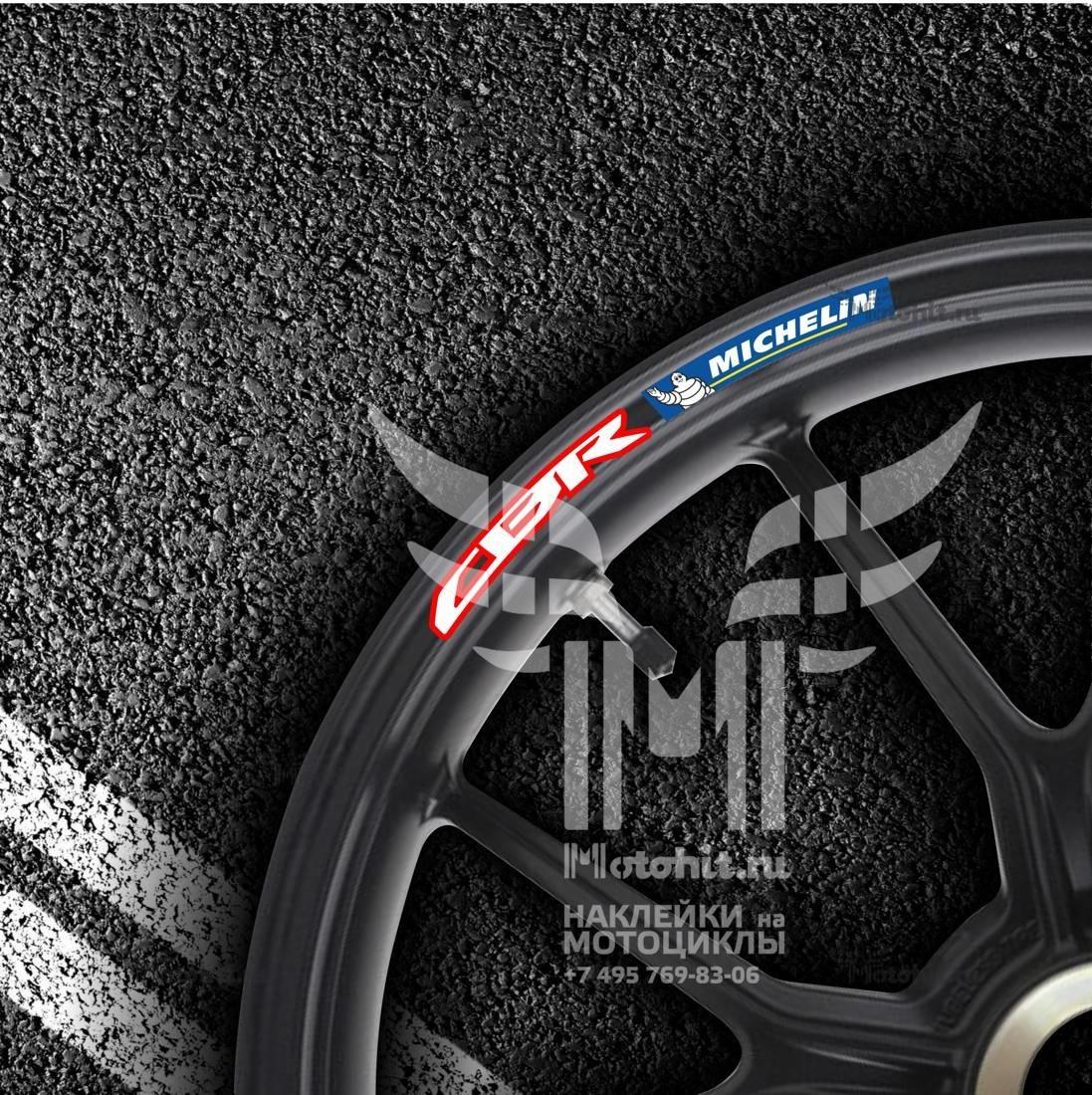 Комплект наклеек на обод колеса мотоцикла HONDA CBR-MICHELIN