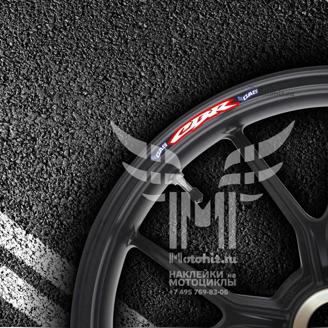 Комплект наклеек на обод колеса мотоцикла HONDA CBR-GAS