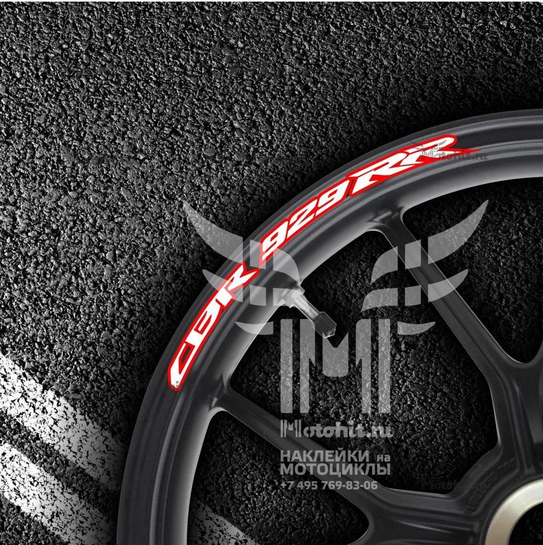 Комплект наклеек на обод колеса мотоцикла HONDA CBR-929-RR
