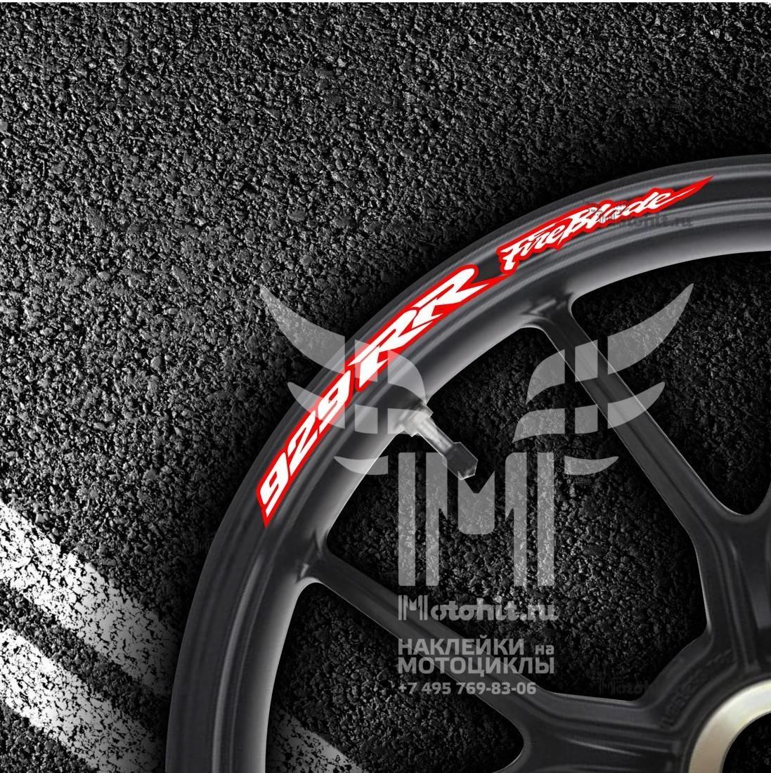 Комплект наклеек на обод колеса мотоцикла HONDA CBR-929-RR-FIREBLADE
