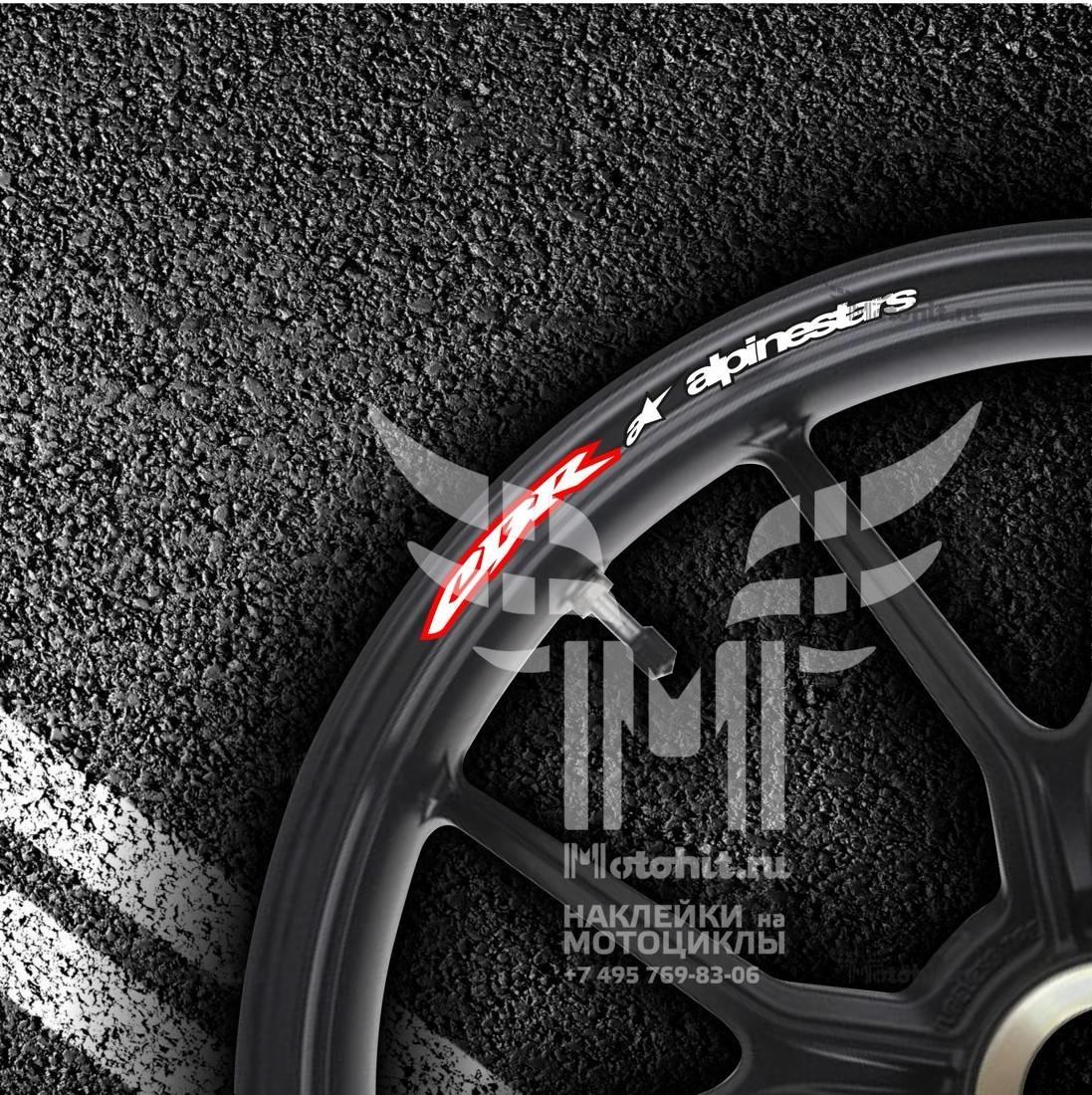 Комплект наклеек на обод колеса мотоцикла HONDA CBR-ALPINESTARS