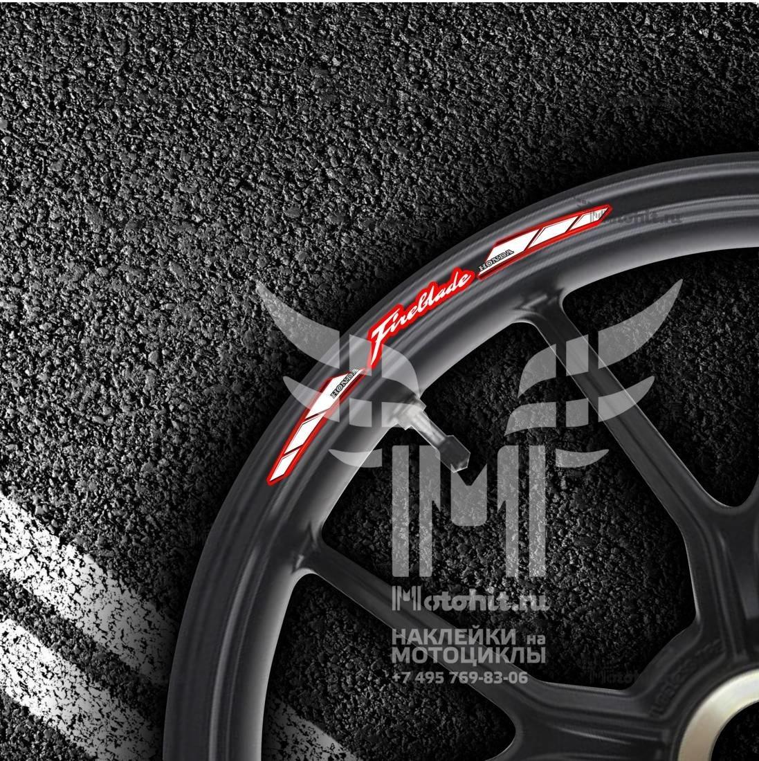Комплект наклеек на обод колеса мотоцикла HONDA FIREBLADE