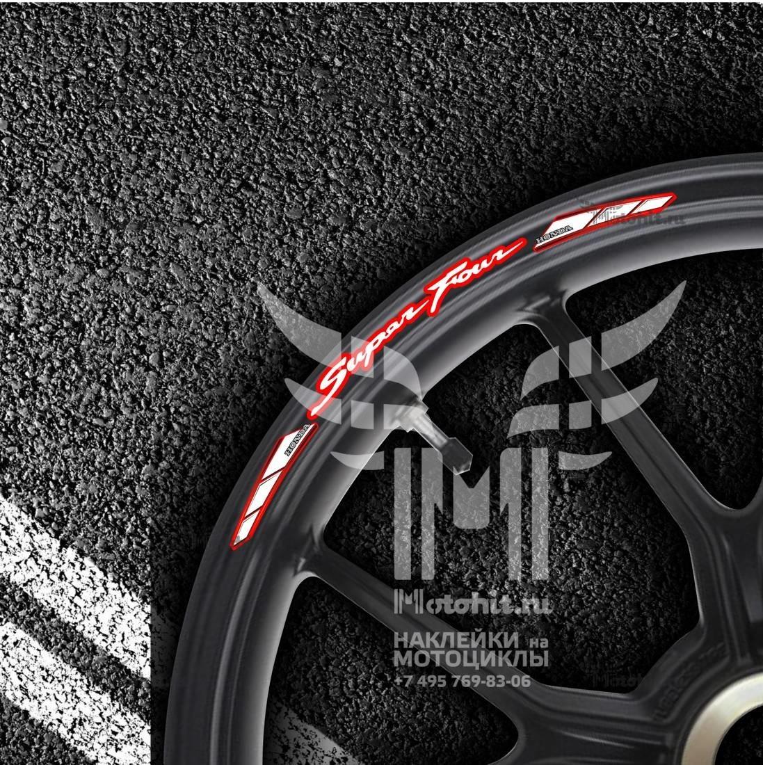 Комплект наклеек на обод колеса мотоцикла HONDA SUPER-FOUR