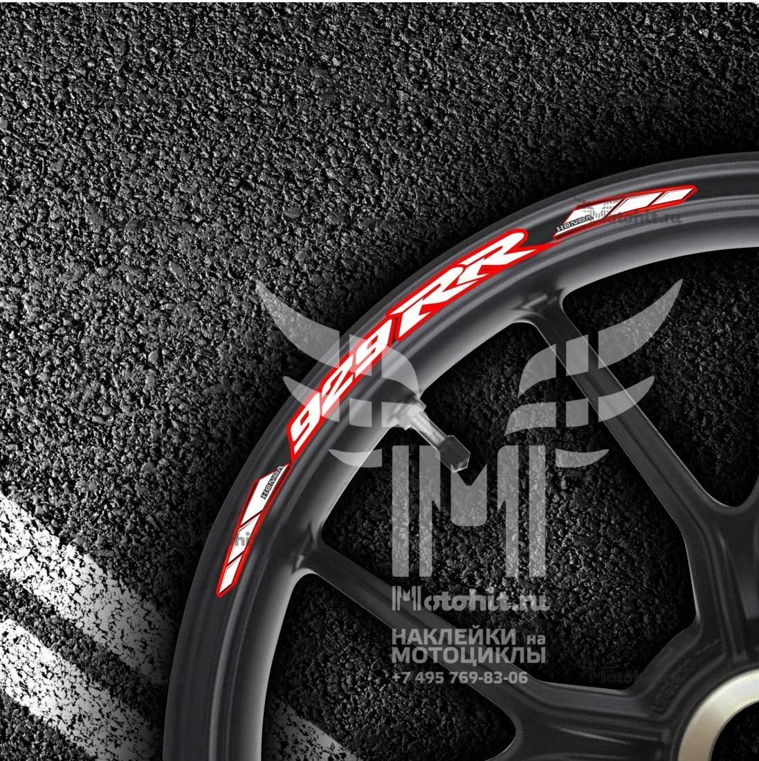 Комплект наклеек на обод колеса мотоцикла HONDA 929-RR