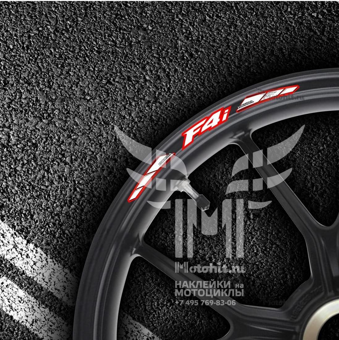 Комплект наклеек на обод колеса мотоцикла HONDA F4i