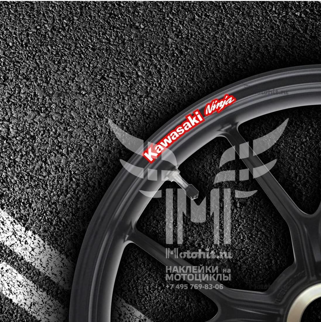 Комплект наклеек на обод колеса мотоцикла KAWASAKI NINJA