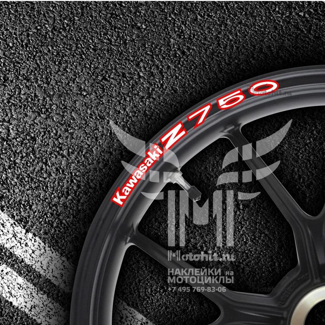 Комплект наклеек на обод колеса мотоцикла KAWASAKI Z-750
