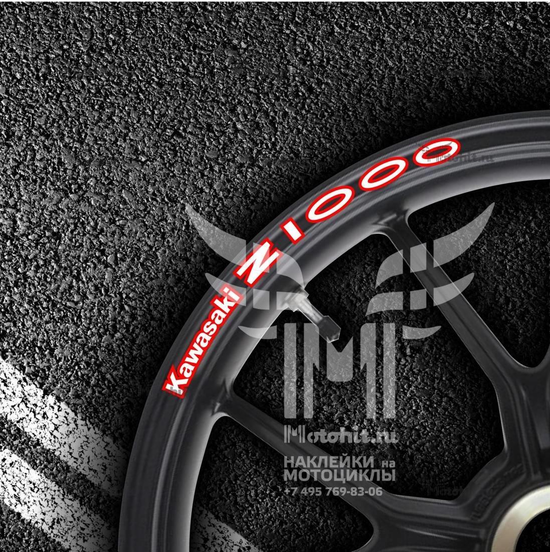 Комплект наклеек на обод колеса мотоцикла KAWASAKI Z-1000