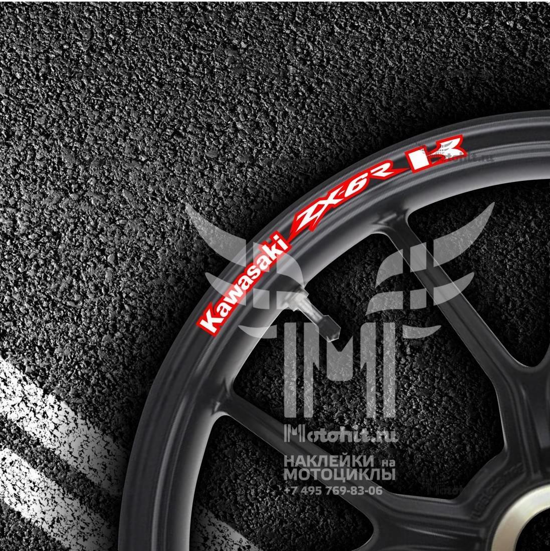 Комплект наклеек на обод колеса мотоцикла KAWASAKI ZX-6R-K
